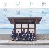 NGT48 2ndシングル「世界はどこまで青空なのか?」Type-B