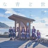 NGT48 2ndシングル「世界はどこまで青空なのか?」Type-C
