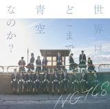 NGT48 2ndシングル「世界はどこまで青空なのか?」NGT48 CD盤