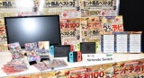 「2017年ヒット商品」1位はNintendo Switch (C)ORICON NewS inc.
