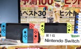 「2017年ヒット商品」1位 Nintendo Switch (C)ORICON NewS inc.