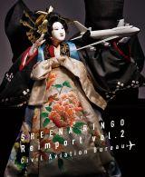 椎名林檎セルフカバー第2弾『逆輸入 〜航空局〜』ジャケット写真