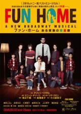ミュージカル『FUN HOME ある家族の悲喜劇』
