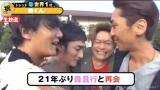森且行がレース後、稲垣吾郎、草なぎ剛、香取慎吾と対面(C)AbemaTV