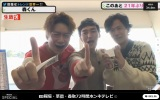 浜松オートレース場で「森くん」がツイッタートレンド世界1位になったことを喜ぶ(左から)香取慎吾、草なぎ剛、稲垣吾郎(C)AbemaTV