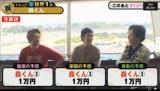 自腹で森且行の単勝1万円の車券を購入(C)AbemaTV