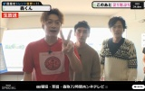 『72時間ホンネテレビ』で浜松オートレース場を訪れた(左から)香取慎吾、草なぎ剛、稲垣吾郎(C)AbemaTV