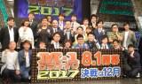 『M-1グランプリ2017』開催会見の模様 (C)ORICON NewS inc.