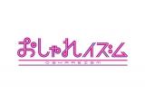 日本テレビ系トークバラエティー『おしゃれイズム』にTOKIO・城島茂が出演 (C)日本テレビ