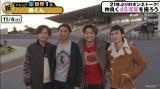 浜松オートレース場で4ショット!(左から)稲垣吾郎、森且行、香取慎吾、草なぎ剛(C)AbemaTV