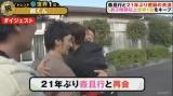オートレース場を訪れた稲垣吾郎、草なぎ剛、香取慎吾と抱擁する森且行(C)AbemaTV
