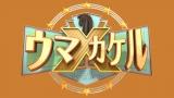 サラブレッド×(カケル)有名人による競馬番組スタート(C)テレビ朝日