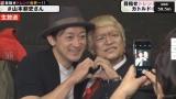 山本耕史(左)が香取慎吾と『72時間ホンネテレビ』で共演 (C)AbemaTV