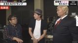 山本耕史(中央)が香取慎吾(右)と『72時間ホンネテレビ』で共演 (C)AbemaTV