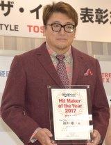 「ヒットメーカー・オブ・ザ・イヤー2017」を受賞した福田雄一監督 (C)ORICON NewS inc.
