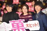 (左から)山崎賢人、広瀬アリス、岡山天音 (C)ORICON NewS inc.