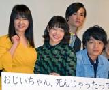 岸井ゆきの(中央)が映画『おじいちゃん、死んじゃったって。』の初日舞台あいさつに登壇 (C)ORICON NewS inc.