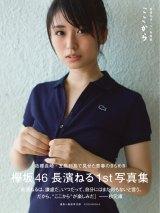 欅坂46・長濱ねる1st写真集『ここから』表紙