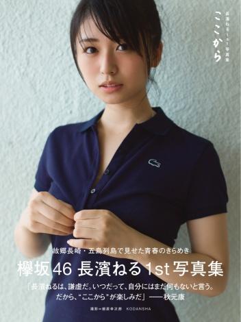 サムネイル 欅坂46・長濱ねる1st写真集『ここから』表紙