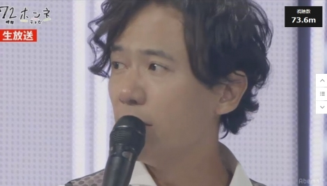 『72時間ホンネテレビ』エンディングで涙を見せた稲垣吾郎(C)AbemaTV
