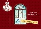 来年1月スタートの日本テレビ系連続ドラマ『もみ消して冬 〜わが家の問題なかったことに〜』のタイトルロゴ(C)日本テレビ