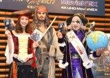 映画『パイレーツ・オブ・カリビアン/最後の海賊』MovieNEX発売記念イベントに出席した(左から)足立梨花、ゴー☆ジャス (C)ORICON NewS inc.
