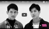 東方神起が『ViVi』1月号表紙に登場・ティザー動画が公開(C)講談社