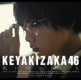 今年度初の2週連続シングル1位を達成した欅坂46の新曲「風に吹かれても」(写真は初回盤A)