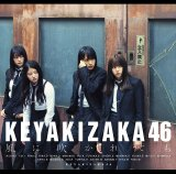 欅坂46の5thシングル「風に吹かれても」初回盤B