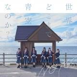 NGT48 2ndシングル「世界はどこまで青空なのか?」Type-A