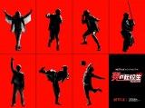 Netflixオリジナルドラマ『炎の転校生 REBORN』ジャニーズWESTのシルエットビジュアル(C)Kazuhiko Shimamoto, SHOGAKUKAN/J Storm Inc.