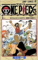 『ONE PIECE 1』(C)尾田栄一郎/集英社