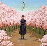 今年の『桜ソングランキング 2013』1位は、森山直太朗「さくら(独唱)」