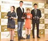 授賞式に出席した(左から)Reina(奈月れい)、JOY、IMALU、名高達男 (C)ORICON NewS inc.