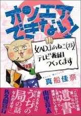 コミックエッセイ『オンエアできない!女ADまふねこ(23)、テレビ番組つくってます』の書影
