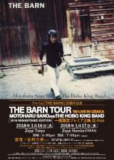 ライブフィルム『THE BARN TOUR '98-LIVE IN OSAKA』(2018 REMASTERED EDITION)上映イベントポスター