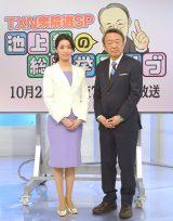 (左から)大江麻理子アナ、池上彰 (C)ORICON NewS inc.