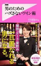 竹内香奈子・著『男のためのハズさないワイン術』