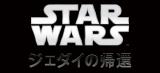 12月8日日本テレビ系『金曜ロードSHOW!』で『スター・ウォーズ/ジェダイの帰還』を放送 (C)Star Wars: Return of the Jedi (C) & TM 2015 Lucasfilm Ltd. All Rights Reserved.