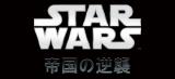 12月1日、日本テレビ系『金曜ロードSHOW!』で「スター・ウォーズ エピソード5/帝国の逆襲」を放送(C)Star Wars: The Empire Strikes Back (C) & TM 2015 Lucasfilm Ltd. All Rights Reserved.