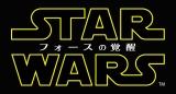 12月15日、日本テレビ系『金曜ロードSHOW!』で映画『スター・ウォーズ/フォースの覚醒』を地上波初放送 (C)2016 & TM Lucasfilm Ltd. All Rights Reserved.