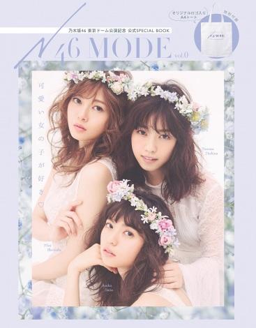 乃木坂46 東京ドーム公演記念 公式SPECIAL BOOK『N46MODE vol.0』(光文社)