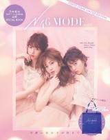 乃木坂46 東京ドーム公演記念 公式SPECIAL BOOK『N46MODE vol.0』東京ドーム限定版表紙(光文社)