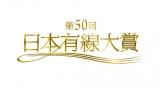 日本有線大賞、今年がラスト放送(C)TBS