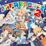 『けものフレンズ』キャラクターソングアルバム第2弾『Japari Cafe2』