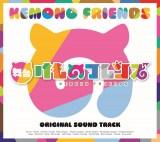 舞台『けものフレンズ』サウンドトラックCD(11月29日発売)