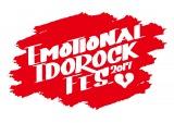 ベイビーレイズJAPANワンマンライブ『EMOTIONAL IDORCOK FES. 2017』ロゴ