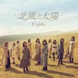 E-girlsニューシングル「北風と太陽」(SINGLE+DVD)