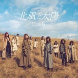 E-girlsニューシングル「北風と太陽」(SINGLE)