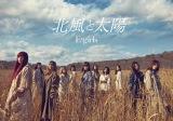 E-girlsニューシングル「北風と太陽」(SINGLE+DVD+写真集)
